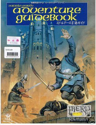 Cover of Japanese MERP Adventure Guidebook